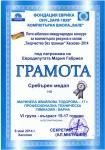 """Пети юбилеен международен конкурс за компютърна рисунка и колаж """"Творчество без граници"""" Хасково-2014"""