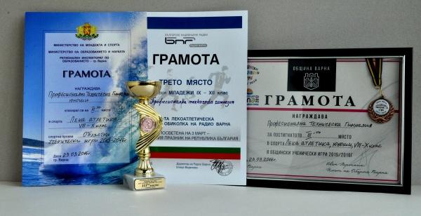 Награди за спортни постижения за ПТГ