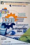XXXII Национална олимпиада по техническо чертане Варна 22-24 април 2016 г.