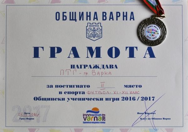 Второ място за футболистите на ПТГ-Варна