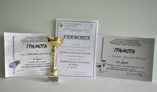 """Второ отборно и трето индивидуално място в Регионалния кръг на НС """"Най-добър млад автомонтьор и водач на МПС"""""""