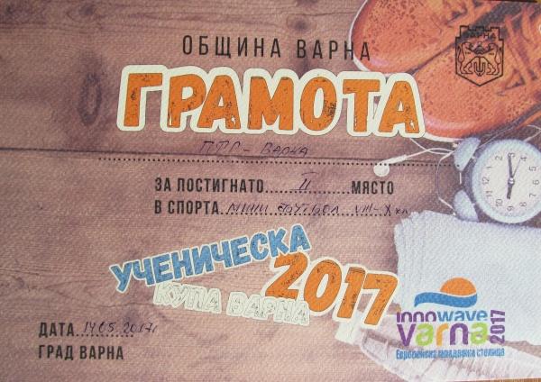 Нови спортни постижения за ученици в ПТГ-Варна