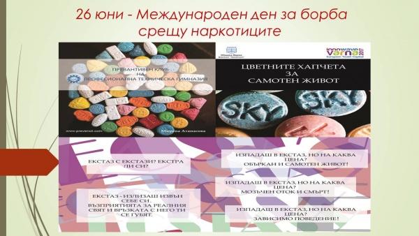 26 юни - Международен ден за борба срещу наркотиците
