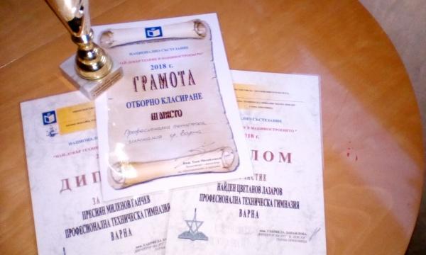 """Трето място за ПТГ-Варна в НС """"Най-добър техник в машиностроенето"""" 2018 г."""