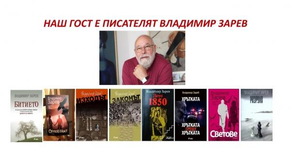 Среща-разговор с писателя Владимир Зарев