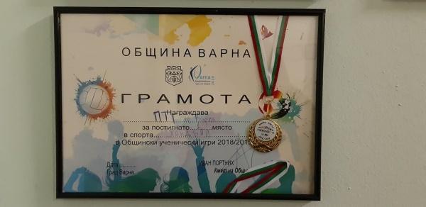Първо място на хандбал за ПТГ - Варна
