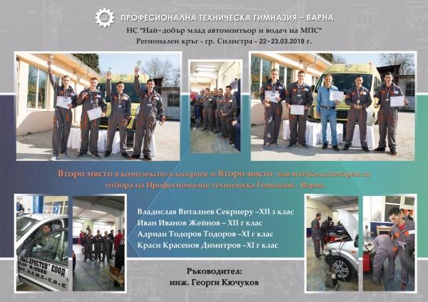 "НС ""Най-добър млад автомонтьор и водач на МПС"" 2019 - регионален кръг"