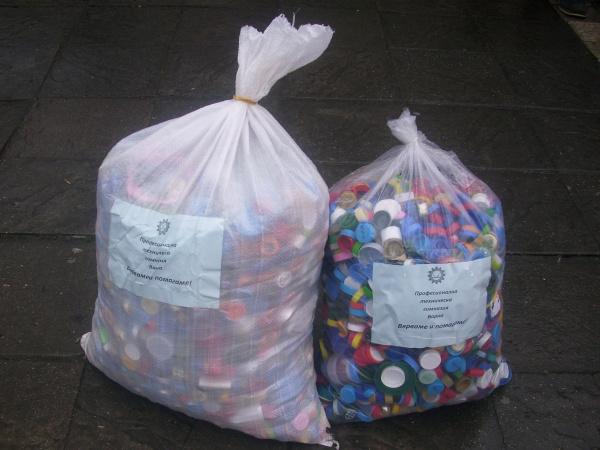 """""""Аз вярвам и помагам"""" – празник на рециклирането"""