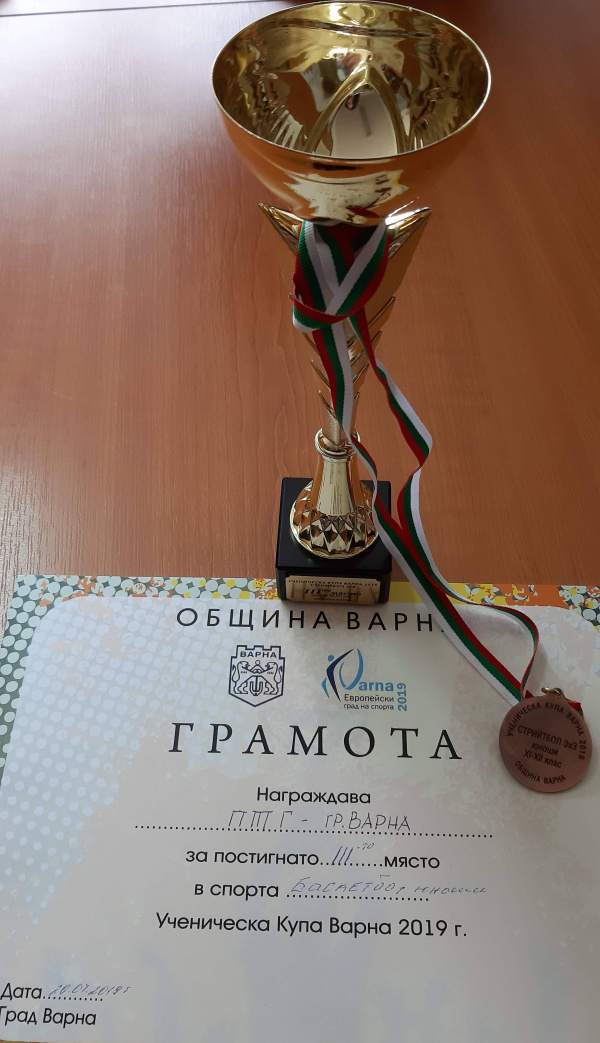 """Баскетболистите - с купа """"Варна"""""""