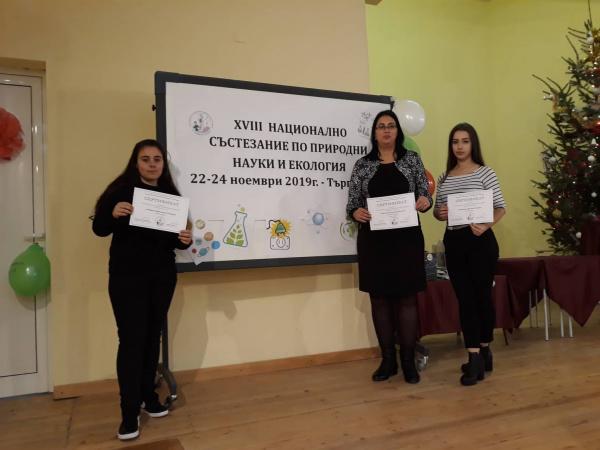 XVIII Национално състезание по природни науки и екология