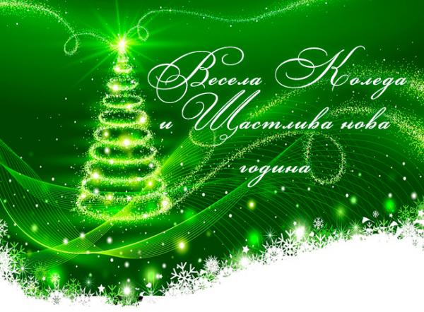 Весела Kоледа, щастлива Нова година, здраве и успех!
