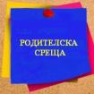 Родителски срещи на 26.02.2020 г.