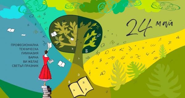 Честит празник 24 май 2021