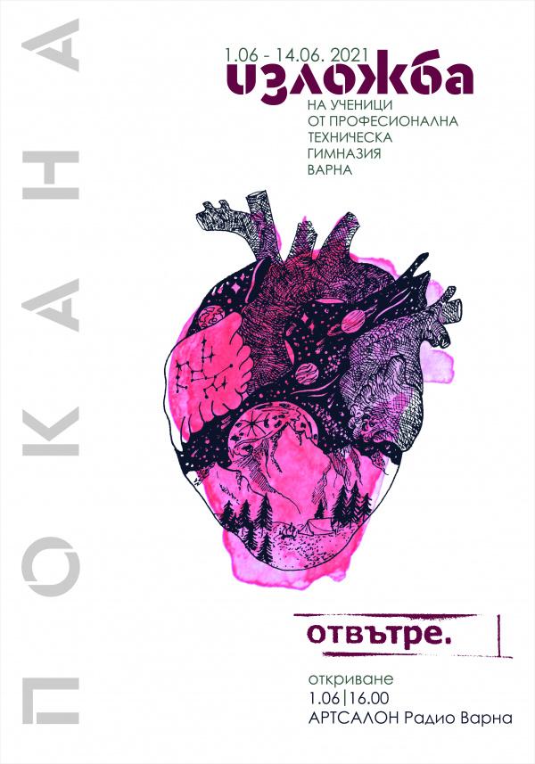 Изложба на ученици от ПТГ - Варна