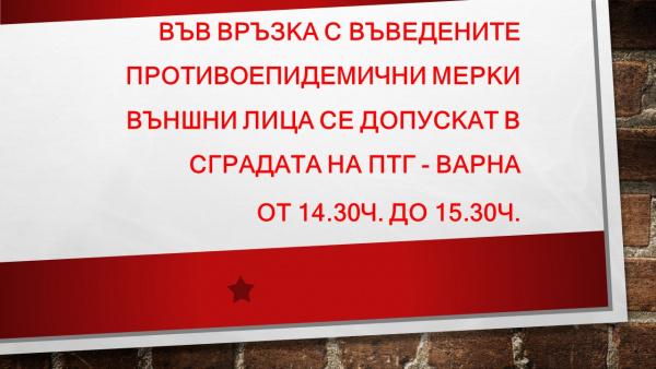 Приемни часове за граждани в ПТГ - Варна